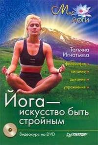 Игнатьева Татьяна - Йога – искусство быть стройным скачать бесплатно