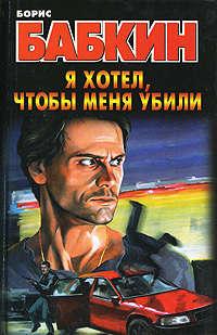 Бабкин Борис - Я хотел, чтобы меня убили скачать бесплатно