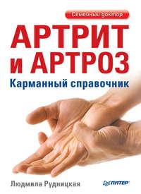 Рудницкая Людмила - Артрит и артроз: профилактика и лечение скачать бесплатно