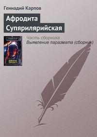 Карпов Геннадий - Афродита Супярилярийская скачать бесплатно