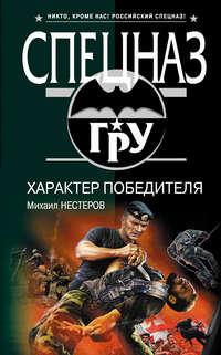 Нестеров Михаил - Характер победителя скачать бесплатно