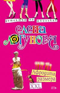 Логунова Елена - Афродита размера XXL скачать бесплатно