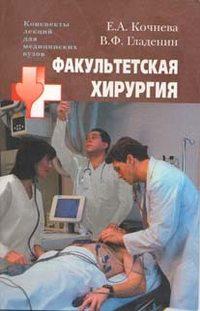 Гладенин Василий - Факультетская хирургия: конспект лекций скачать бесплатно