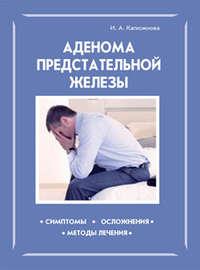 Калюжнова Ирина - Аденома предстательной железы скачать бесплатно