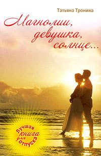 Тронина Татьяна - Магнолии, девушка, солнце… скачать бесплатно