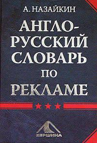 Назайкин Александр - Англо-русский словарь по рекламе скачать бесплатно