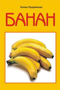 Прудникова Инна - Банан скачать бесплатно