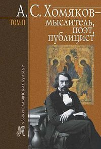 Тарасов Борис - А.С.Хомяков – мыслитель, поэт, публицист. Т.2 скачать бесплатно