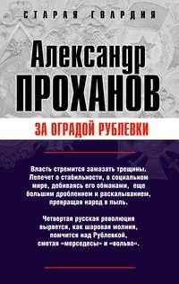 Проханов Александр - За оградой Рублевки скачать бесплатно