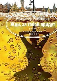 Романенко Владимир - Жди, за тобой придут скачать бесплатно