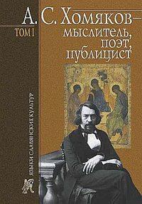 Тарасов Борис - А.С.Хомяков – мыслитель, поэт, публицист. Т.1 скачать бесплатно