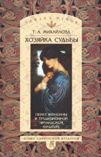 Михайлова Татьяна - Хозяйка судьбы. Образ женщины в традиционной ирландской культуре скачать бесплатно