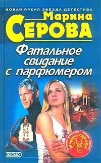 Серова Марина - Фатальное свидание с парфюмером скачать бесплатно