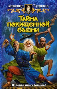 Рудазов Александр - Тайна похищенной башни скачать бесплатно