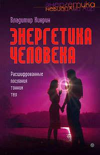 Киврин Владимир - Энергетика человека. Расшифрованные послания тонких тел скачать бесплатно