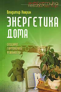 Киврин Владимир - Энергетика дома. Создание гармоничной реальности скачать бесплатно