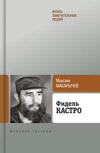 Макарычев Максим - Фидель Кастро скачать бесплатно