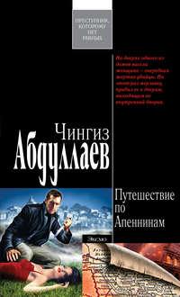Абдуллаев Чингиз - Ангел боли: Путешествие по Апеннинам скачать бесплатно