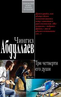Абдуллаев Чингиз - Ангел боли: Три четверти его души скачать бесплатно