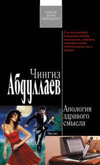 Абдуллаев Чингиз - Апология здравого смысла скачать бесплатно