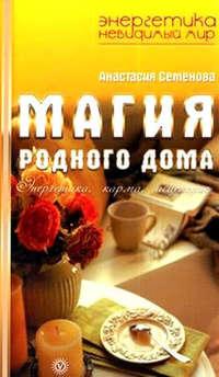 Семенова Анастасия - Магия родного дома. Энергетика, карма, исцеление скачать бесплатно