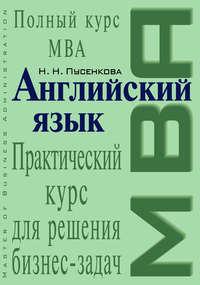 Пусенкова Нина - Английский язык. Практический курс для решения бизнес-задач скачать бесплатно