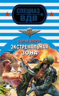 Зверев Сергей - Экстремальная зона скачать бесплатно