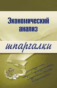 Литвинюк Анна - Экономический анализ скачать бесплатно