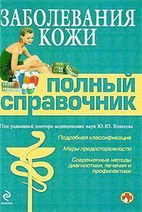 Авторов Коллектив - Заболевания кожи скачать бесплатно