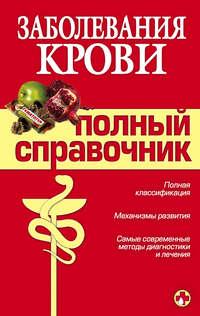 Автор неизвестен - Заболевания крови скачать бесплатно