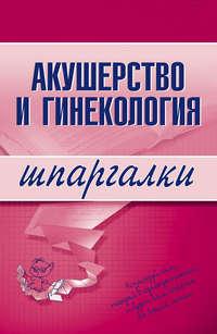 Иванов А. - Акушерство и гинекология скачать бесплатно