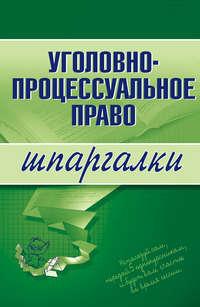 Невская Марина - Уголовно-процессуальное право скачать бесплатно