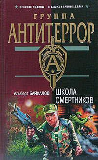 Байкалов Альберт - Школа смертников скачать бесплатно