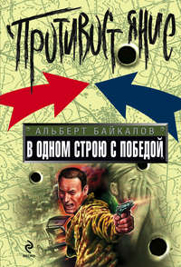 Байкалов Альберт - В одном строю с победой скачать бесплатно