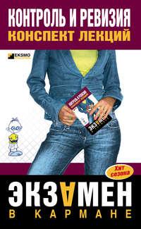 Учебник или шпаргалка по предмету контроль и ревизия