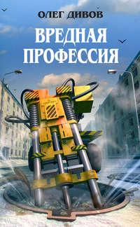 Дивов Олег - В Конькове мерзкая погода скачать бесплатно