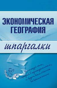Бурханова Наталья - Экономическая география скачать бесплатно
