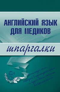 Беликова Елена - Английский язык для медиков скачать бесплатно