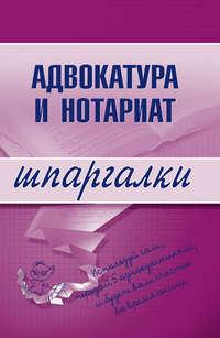 Автор неизвестен - Адвокатура и нотариат скачать бесплатно