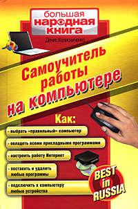 Колисниченко Денис - Самоучитель работы на компьютере скачать бесплатно
