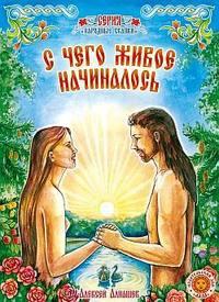 Алнашев Алексей - С чего живое начиналось: древняя сказка скачать бесплатно