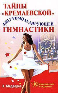 Медведев Константин - Тайна кремлевской фигуромоделирующей гимнастики скачать бесплатно