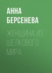 Берсенева Анна - Женщина из шелкового мира скачать бесплатно
