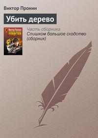Пронин Виктор - Убить дерево скачать бесплатно