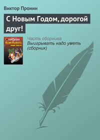Пронин Виктор - С Новым Годом, дорогой друг! скачать бесплатно