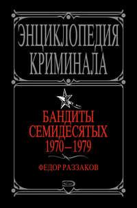 Раззаков Федор - Бандиты семидесятых. 1970-1979 скачать бесплатно