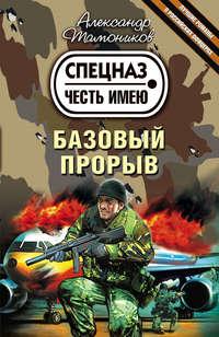 Тамоников Александр - Базовый прорыв скачать бесплатно