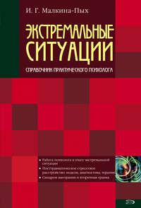 Малкина-Пых Ирина - Экстремальные ситуации скачать бесплатно