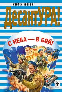 Зверев Сергей - С неба – в бой! скачать бесплатно