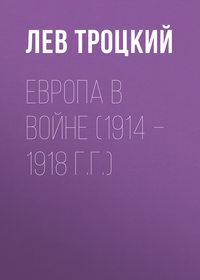 Троцкий Лев - Европа в войне (1914 – 1918 г.г.) скачать бесплатно